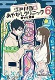 江戸川西口あやかしクリニック 6 (幸せな時間)