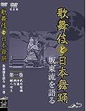 「歌舞伎と日本舞踊」 坂東流を語る 第一巻 改訂版[DVD]