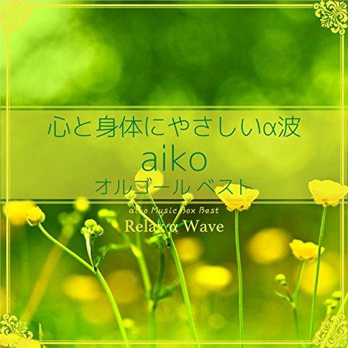 心と身体にやさしいα波 ~ aiko オルゴール・ベスト