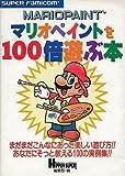 マリオペイントを100倍遊ぶ本