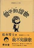 親不知讃歌 / 松本 零士 のシリーズ情報を見る