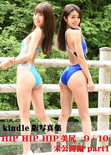 HIPHIPHIP美尻910未公開編PART1