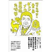 棋士・先崎学の青春ギャンブル回想録
