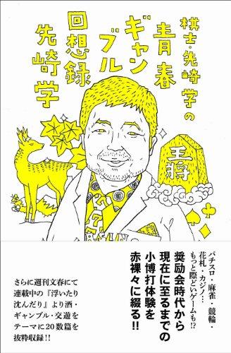 棋士・先崎学の青春ギャンブル回想録の詳細を見る