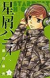 星屑ハニィ(4)(プリンセス・コミックス)