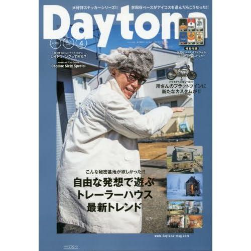 Daytona (デイトナ) 2017年4月号 Vol.310