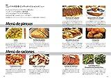 美食の街を訪ねて スペイン&フランスバスク旅へ (旅のヒントBOOK) 画像