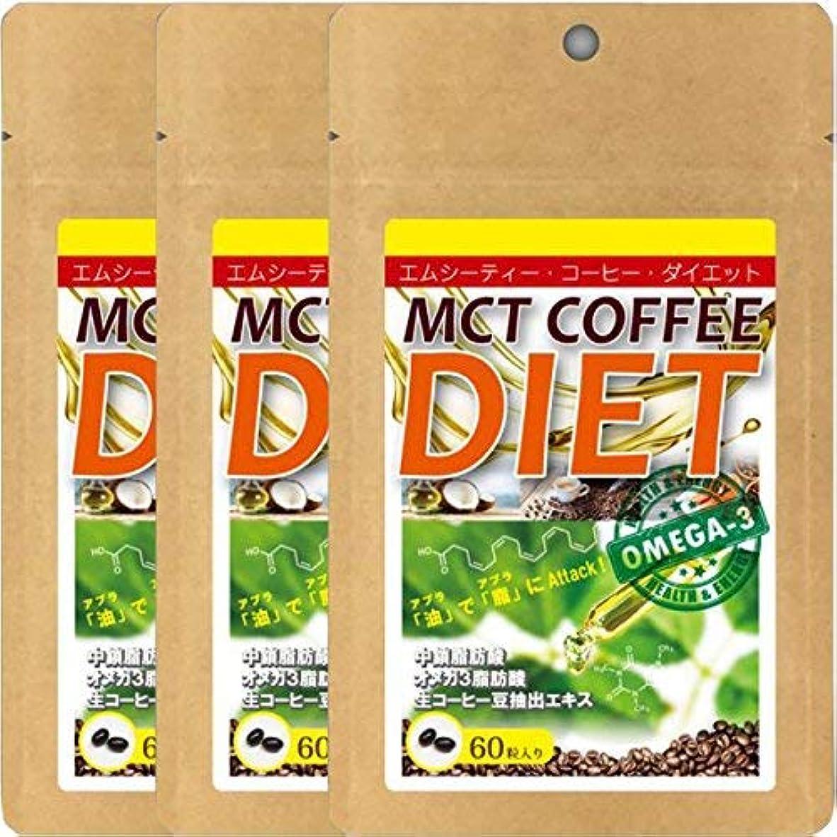 日付葉を拾う発表する【MCTオイル】MCTコーヒーダイエット 3個セット 【10% OFF !! 】 60カプセル入り