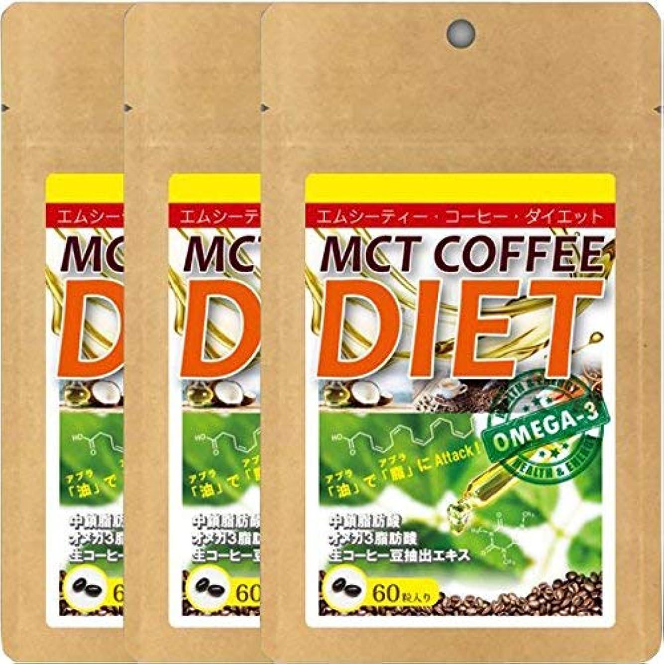 大量内なるタイトル【MCTオイル】MCTコーヒーダイエット 3個セット 【10% OFF !! 】 60カプセル入り