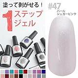 Amazon.co.jp【ネイルサプライ】1ステップ カラージェル 7.5ml [#47 パールシュガーピンク]はがせるジェルネイル 週末ネイル