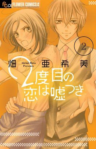 2度目の恋は嘘つき 2 (フラワーコミックスアルファ)の詳細を見る