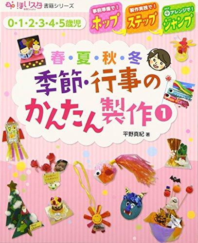 季節・行事のかんたん製作〈1〉ホップ・ステップ・ジャンプ (ほいスタ書籍シリーズ)