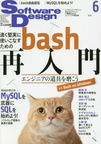 ソフトウェアデザイン 2016年 06 月号 [雑誌]の詳細を見る