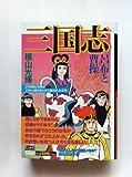 三国志 第3巻 (希望コミックス カジュアルワイド)