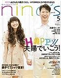 nina's (ニナーズ) 2010年 05月号 [雑誌] 画像