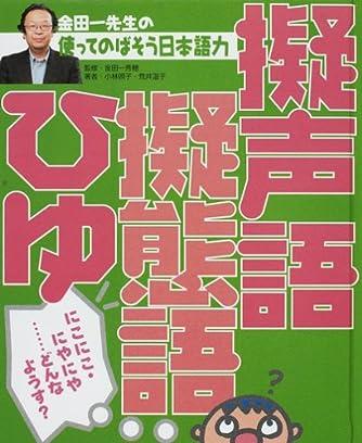 金田一先生の使ってのばそう日本語力〈3〉擬声語・擬態語・ひゆ