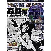 姦戯DVD真夏の夜の夢 (TSUKASA MOOK 61)