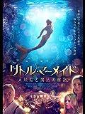 リトル・マーメイド 人魚姫と魔法の秘密(吹替版)