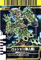 仮面ライダーバトル ガンバライド バッシャー ( 獣人体 )【スペシャル】 No.6-060
