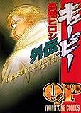 QP外伝 (ヤングキングコミックス)