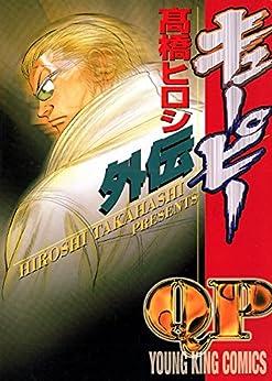 [高橋ヒロシ]のQP外伝 (ヤングキングコミックス)