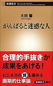 がんばると迷惑な人 (新潮新書)
