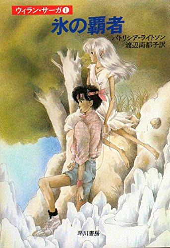 氷の覇者 (ハヤカワ文庫 FT 62―ウィラン・サーガ 1)の詳細を見る