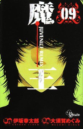 魔王 9―JUVENILE REMIX (少年サンデーコミックス)の詳細を見る