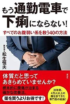 もう通勤電車で下痢にならない! すべてのお腹弱い系を救う40の方法