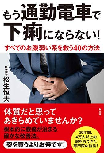 もう通勤電車で下痢にならない! すべてのお腹弱い系を救う40の方法 / 松生 恒夫
