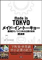 メイド・イン・トーキョー: 墨田区モノづくり中小企業の未来