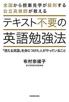 [布村 奈緒子]のテキスト不要の英語勉強法 「使える英語」を身につけた人がやっていること