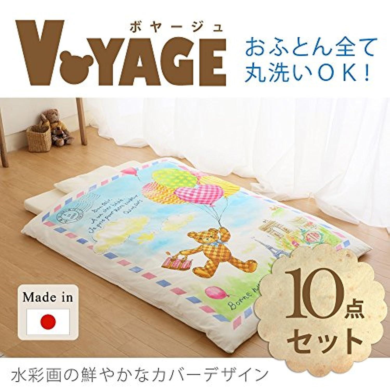 赤ちゃん 布団セット 丸洗いでき、より清潔にご使用いただけます。 ベビー用品?ベビーグッズ 【ベビー布団】ボヤージュ ベビーふとん10点セット 日本製