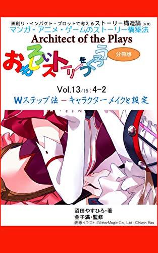 おもしろいストーリーをつくろう 分冊版 第13巻: Wステップ法ーキャラクターメイクと設定 映像とストーリーの構造論 (沼books)