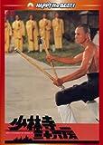 少林寺三十六房 [DVD]