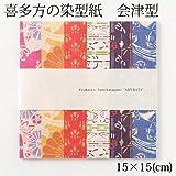 折り紙喜多方の染型紙「会津型」わがみ15×15cm30枚入り(6柄各5枚)Aizugata pattern origami