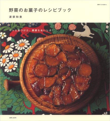 野菜のお菓子のレシピブック―やっと見つけた、素直なおいしさ (別冊すてきな奥さん)の詳細を見る