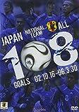 JAPAN NATIONAL TEAM ALL 108 GOALS 02.10.16-06.3.30 [DVD]