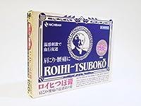 【第3類医薬品】ロイヒつぼ膏 RT156 156枚 ×10