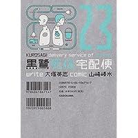 黒鷺死体宅配便 (23) (角川コミックス・エース)