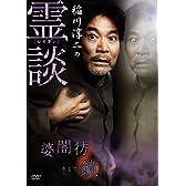 稲川淳二の霊談 婆闇彷そして鏡 [DVD]