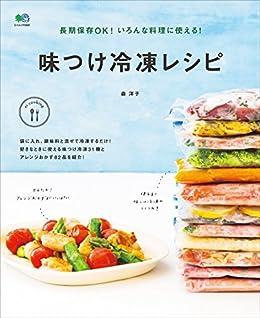 [森 洋子]の長期保存OK! いろんな料理に使える! 味つけ冷凍レシピ[雑誌] ei cooking