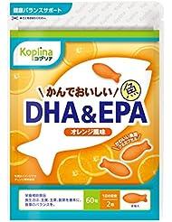 かんでおいしい魚DHA&EPA 60粒(オレンジ風味)日本国内製造 チュアブルタイプ (1) (1)