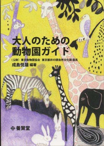 大人のための動物園ガイドの詳細を見る