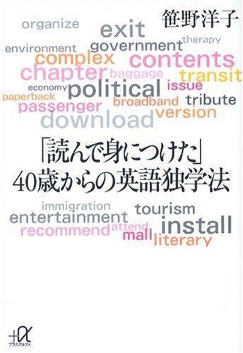 「読んで身につけた」40歳からの英語独学法 (講談社プラスアルファ文庫)