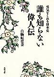 「勇気をくれる日本史 誰も知らない偉人伝」白駒 妃登美