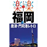 福岡・唐津・門司港レトロ (楽楽)