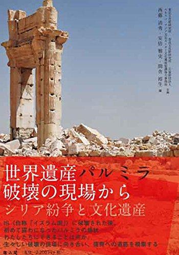 世界遺産パルミラ 破壊の現場から―シリア紛争と文化遺産―