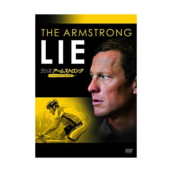ランス・アームストロング ツール・ド・フランス7...の商品画像