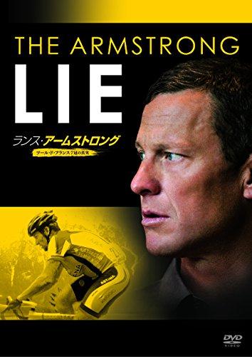 ランス・アームストロング ツール・ド・フランス7冠の真実 [DVD]の詳細を見る